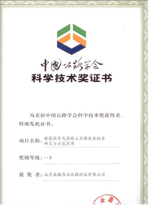 """""""橡胶沥青及混凝土筑路成套技术研究与示范应用""""获得了2011年度中国公路学会科学技术奖一等奖"""