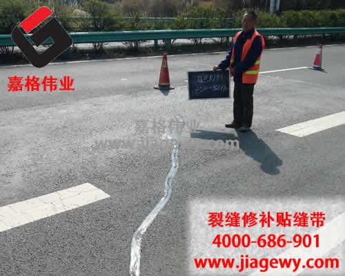 路面裂缝修补贴缝带(贴缝胶)的分类与特点