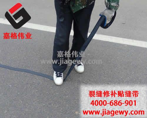 嘉格沥青路面贴缝带,道路裂缝修补神器