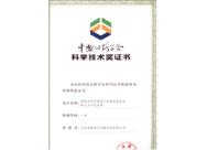 """""""路面裂缝快速修补技术""""荣获中国公路学会科学技术奖一等奖"""