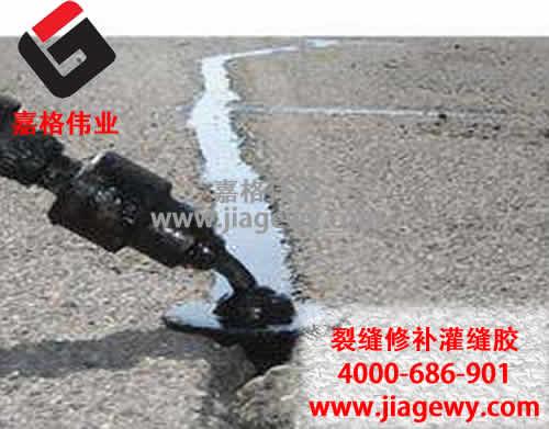 对于沥青路面裂缝修补灌缝胶有哪些使用常识?