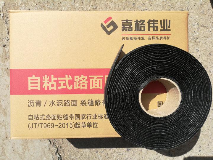 道路养护时为什么越来越多人使用沥青贴缝带?